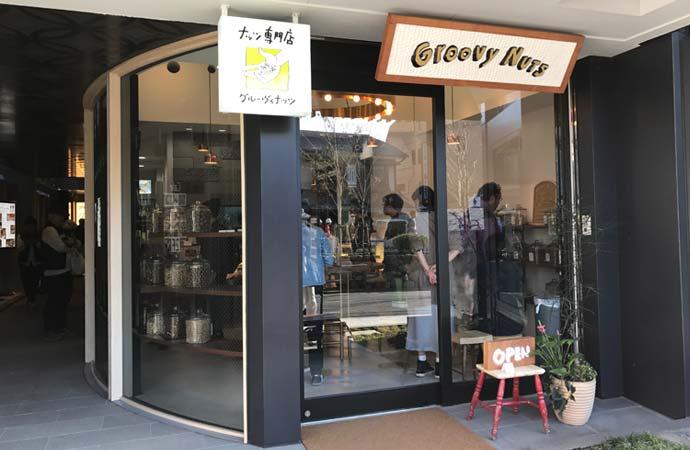 Groovy Nuts 鎌倉店