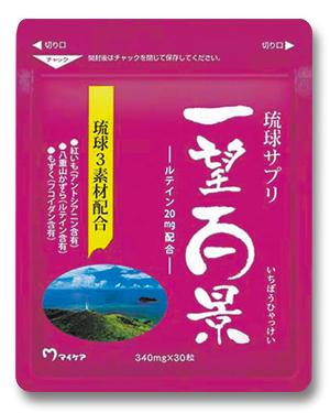 琉球サプリ 一望百景