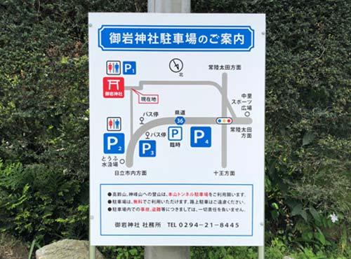 御岩神社:駐車場のご案内