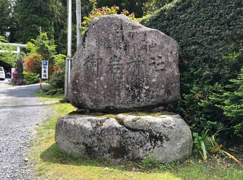 御岩神社:入口