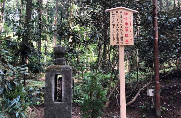 御岩神社:後生車(菩提車)