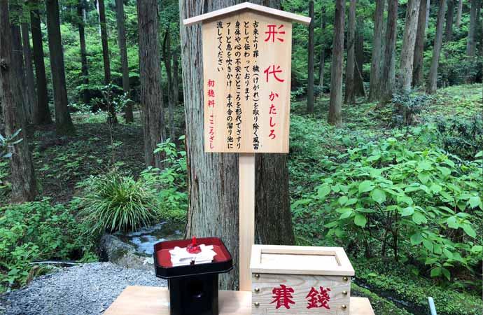 御岩神社:形代