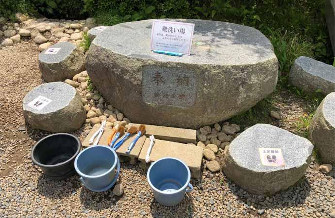 御岩神社:靴洗い場