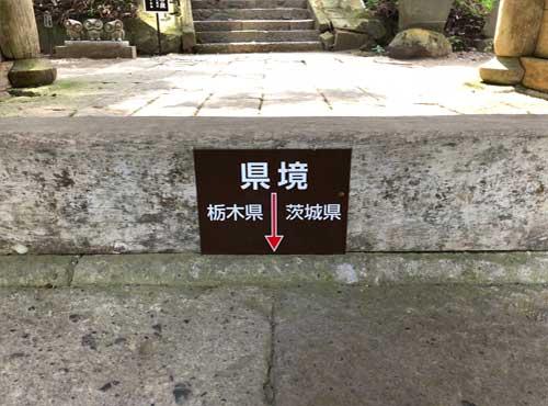 鷲子山上神社:県境