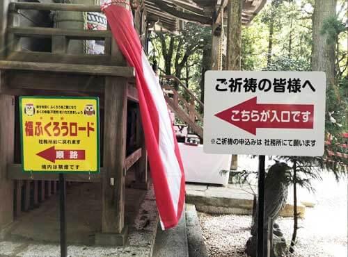 鷲子山上神社:福ふくろうロードへ誘導する看板