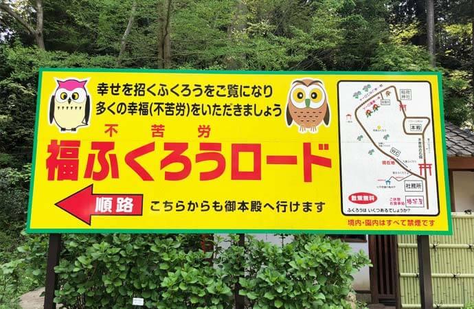 鷲子山上神社:福ふくろうロード看板