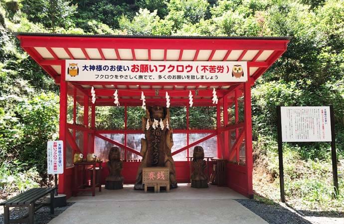 鷲子山上神社:お願い木彫りフクロウ