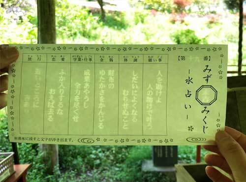 鷲子山上神社:文字が浮き出た水占いみくじ
