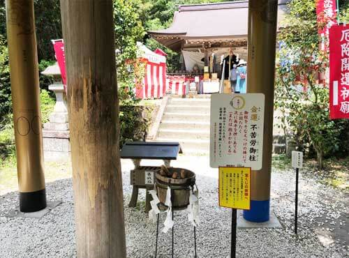 鷲子山上神社:金運不苦労御柱