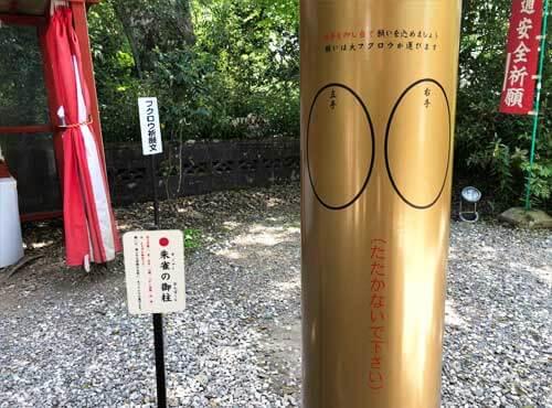 鷲子山上神社:朱雀の御柱