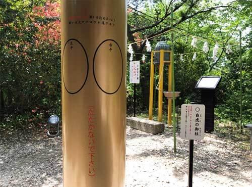 鷲子山上神社:白虎の御柱