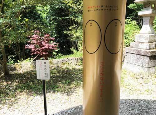 鷲子山上神社:玄武の御柱
