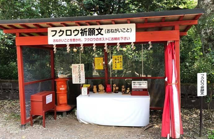 鷲子山上神社:フクロウのポスト