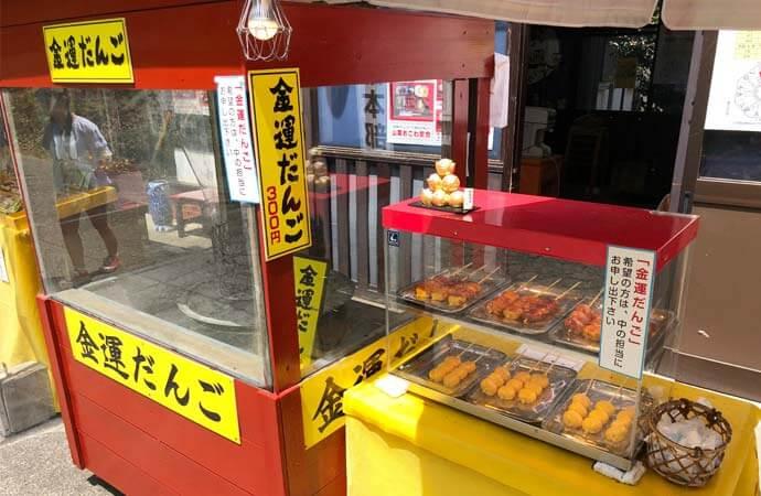 鷲子山上神社:金運だんご販売所