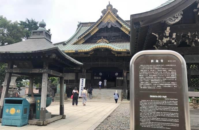 成田山新勝寺:釈迦堂