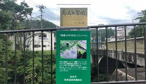 磊々峡:覗橋ハート