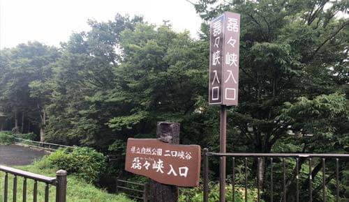 磊々峡:遊歩道入口