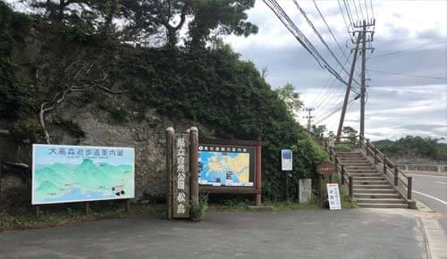 松島四大観:大高森入口